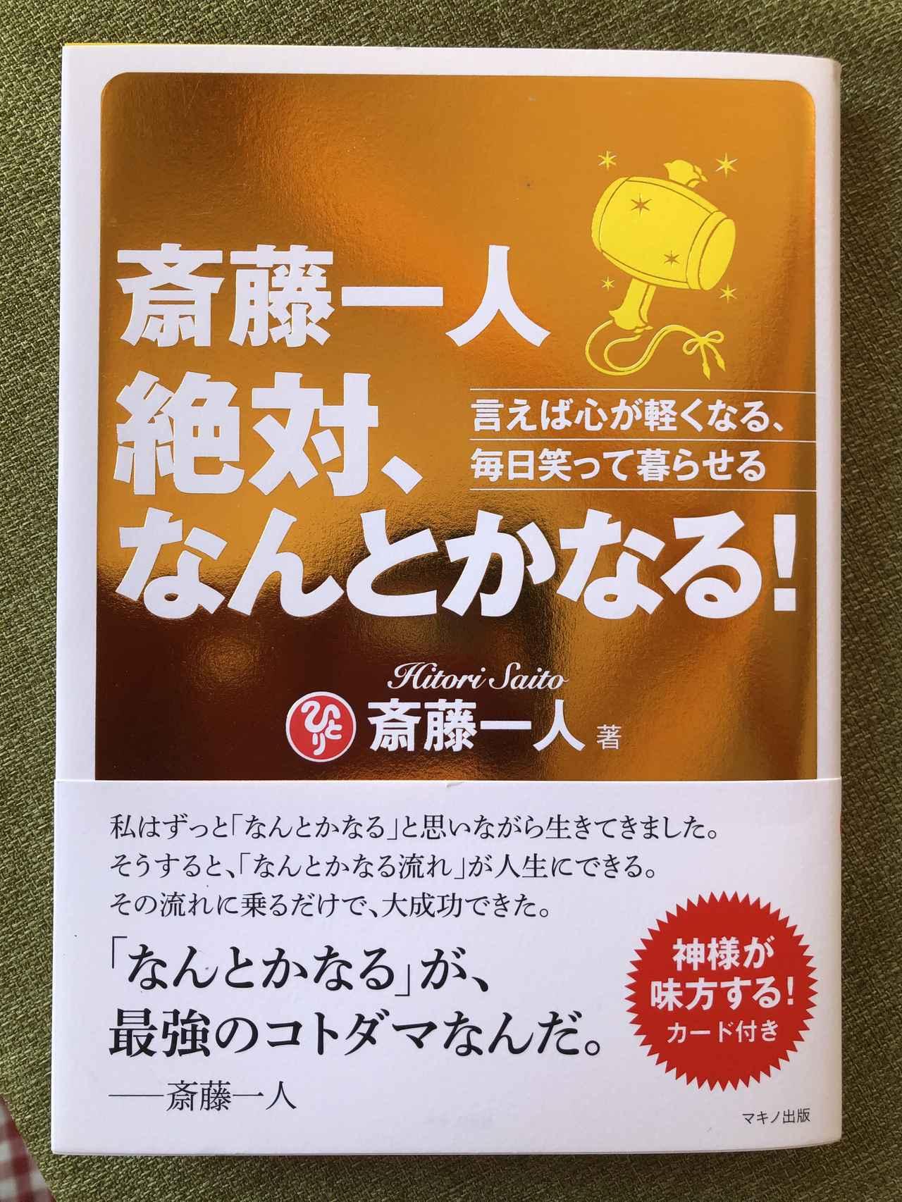 画像: 斎藤一人「絶対、なんとかなる!」(マキノ出版)