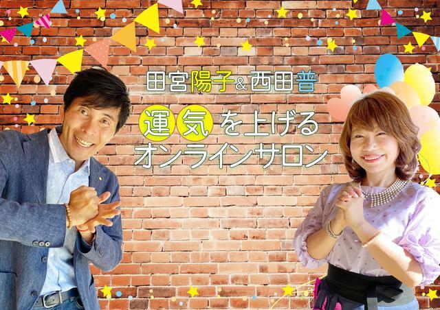 画像1: 田宮陽子&西田普「運気を上げるオンラインサロン」