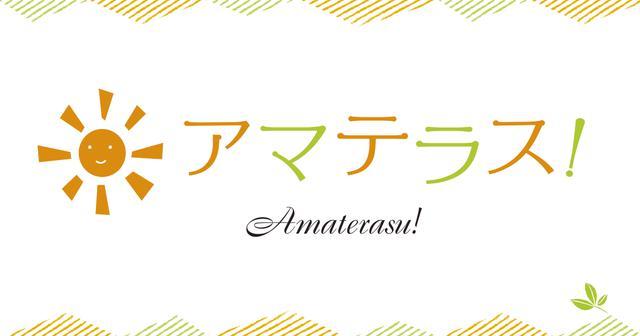 画像: オンラインサロン 【特定商取引法に関する記載】 - アマテラス!