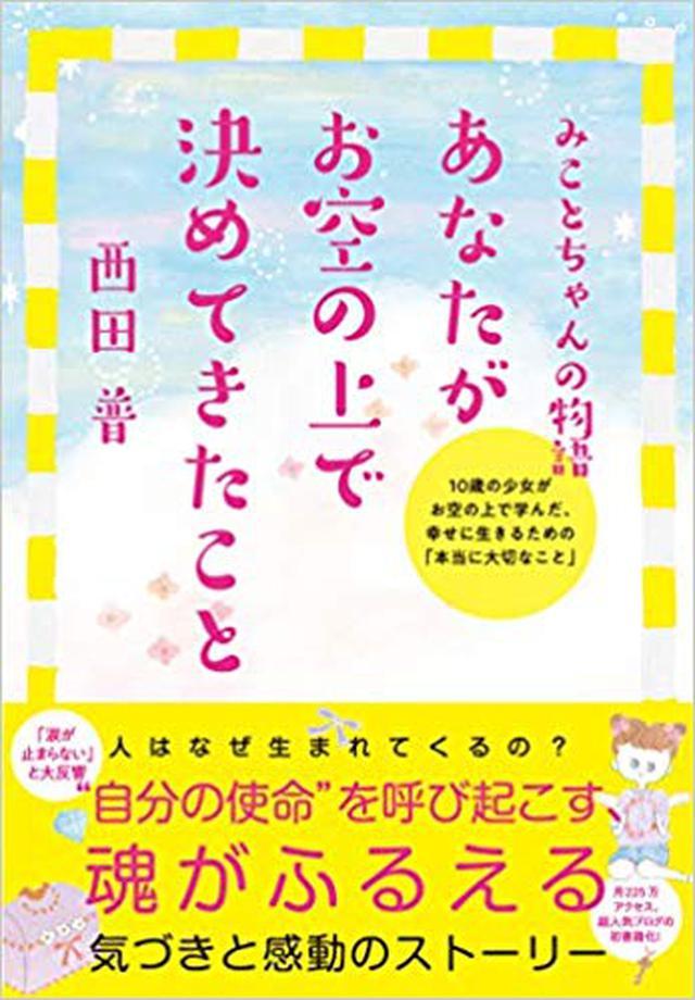 画像: 書籍「あなたがお空の上で決めてきたこと」(永岡書店) www.amazon.co.jp