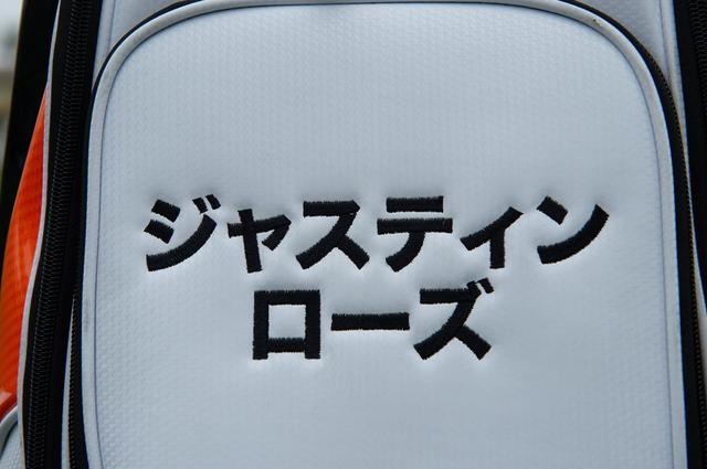 画像: キャディバッグにはカタカナで「ジャスティンローズ」のネーム入り。目立つ!