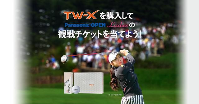 画像: TW-X購入キャンペーン | TOUR WORLD 747 | 本間ゴルフ