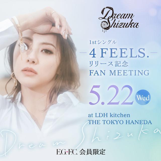 画像: Dream Shizuka  1stシングル『4 FEELS.』リリース記念FAN MEETING!!!