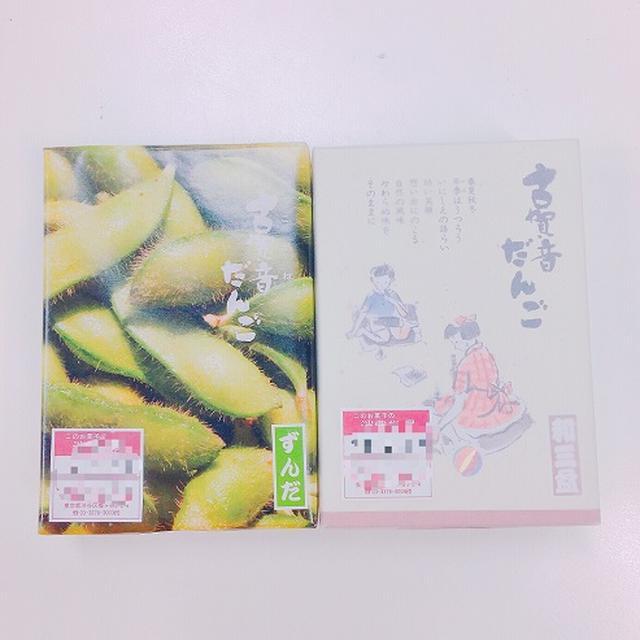 画像: from 番組STAFF