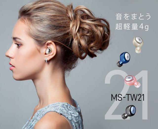 画像: M-SOUNDS MS-TW21 音をまとう超軽量 4g