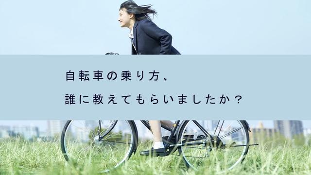 画像: 自転車の乗り方、誰に教えてもらいましたか?-一般財団法人リプレット基金事業財団 www.youtube.com