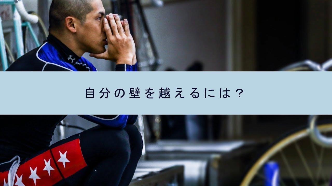画像: 「自分の壁」を越えるには?-男子ケイリン河端朋之選手 www.youtube.com