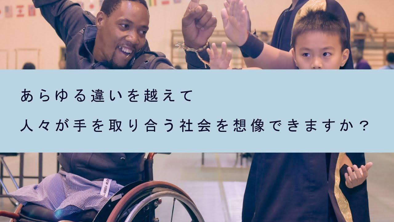 画像: あらゆる違いを越えて人々が手を取り合う社会を想像できますか?-飯塚国際車いすテニス大会 www.youtube.com