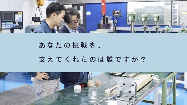 画像: あなたの挑戦を、支えてくれたのは誰ですか?-東京都立産業技術研究センター www.youtube.com