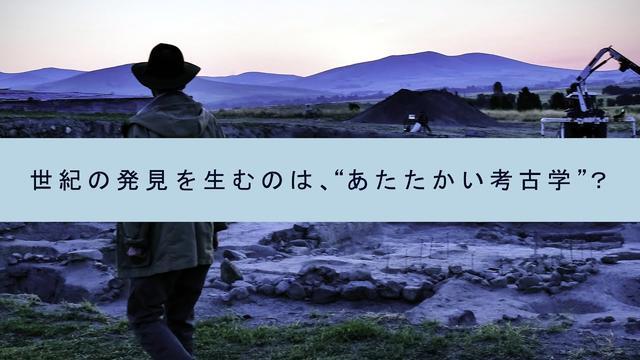 画像: 世紀の発見を生むのは、❝あたたかい考古学❞?ー中近東文化センター附属アナトリア考古学研究所 www.youtube.com