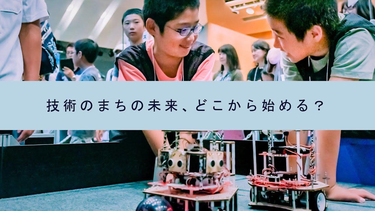画像: 技術のまちの未来、どこから始める?-ロボカップジュニア・おおがきオープン www.youtube.com
