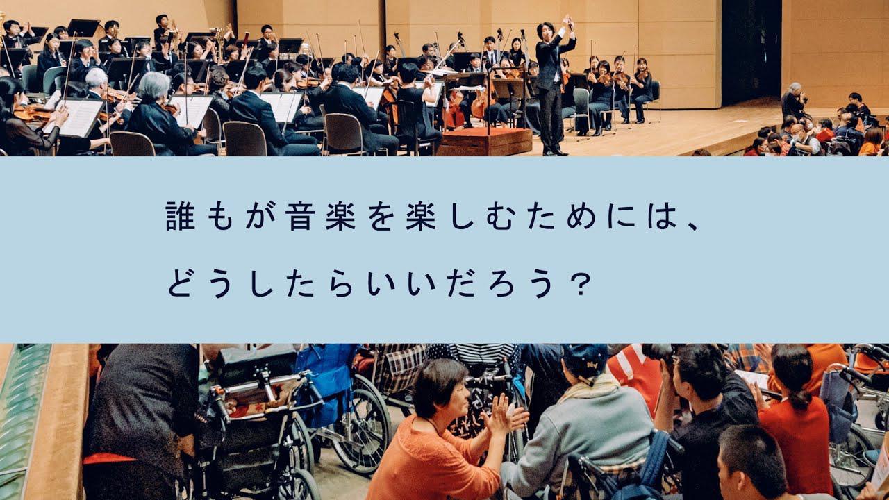画像: 誰もが音楽を楽しむためには、どうしたらいいだろう?-名古屋フィルハーモニー交響楽団 www.youtube.com