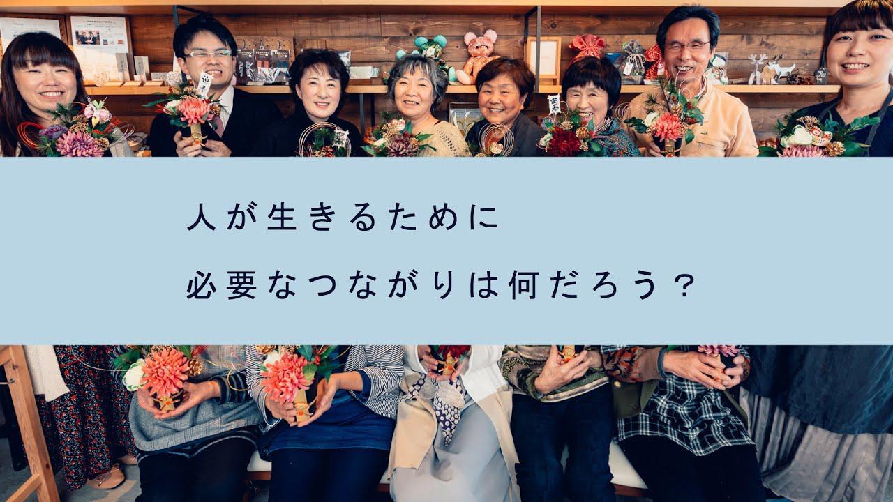 画像: 人が生きるために必要なつながりは何だろう?-WATALIS www.youtube.com
