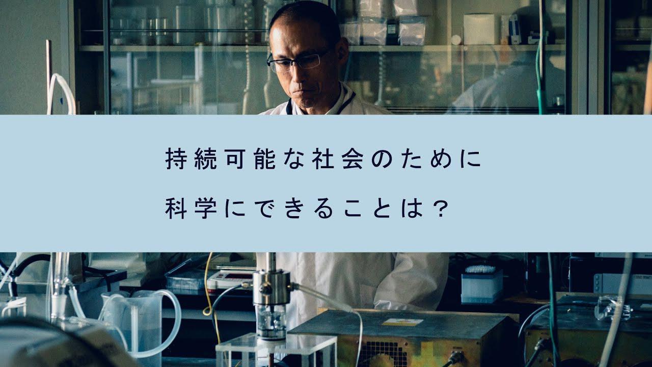 画像: 持続可能な社会のために科学にできることは?-愛媛大学大学院理工学研究科 野村信福教授 www.youtube.com