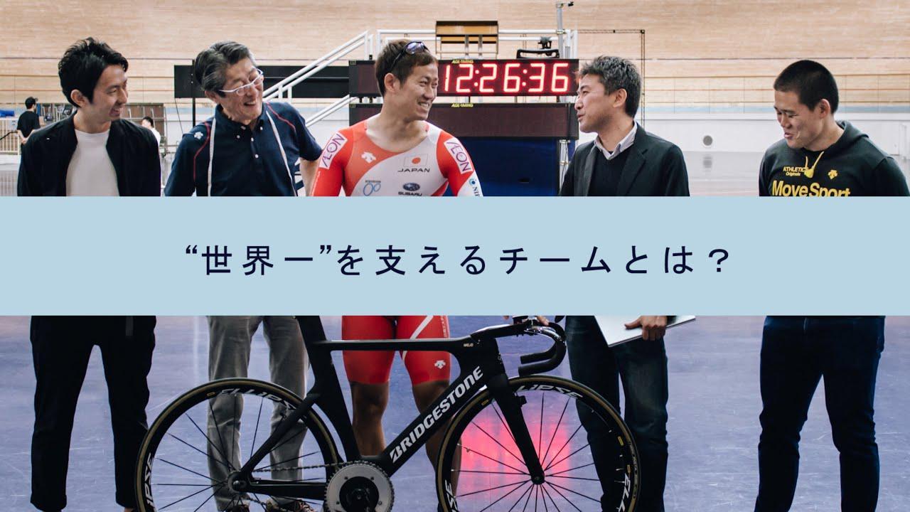 """画像: """"世界一""""を支えるチームとは?—デサントジャパン株式会社 www.youtube.com"""