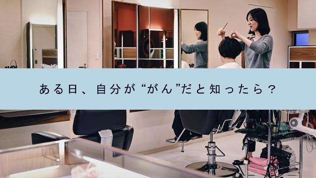 """画像: ある日、自分が """"がん""""だと知ったら?—アピアランス・サポート東京 www.youtube.com"""