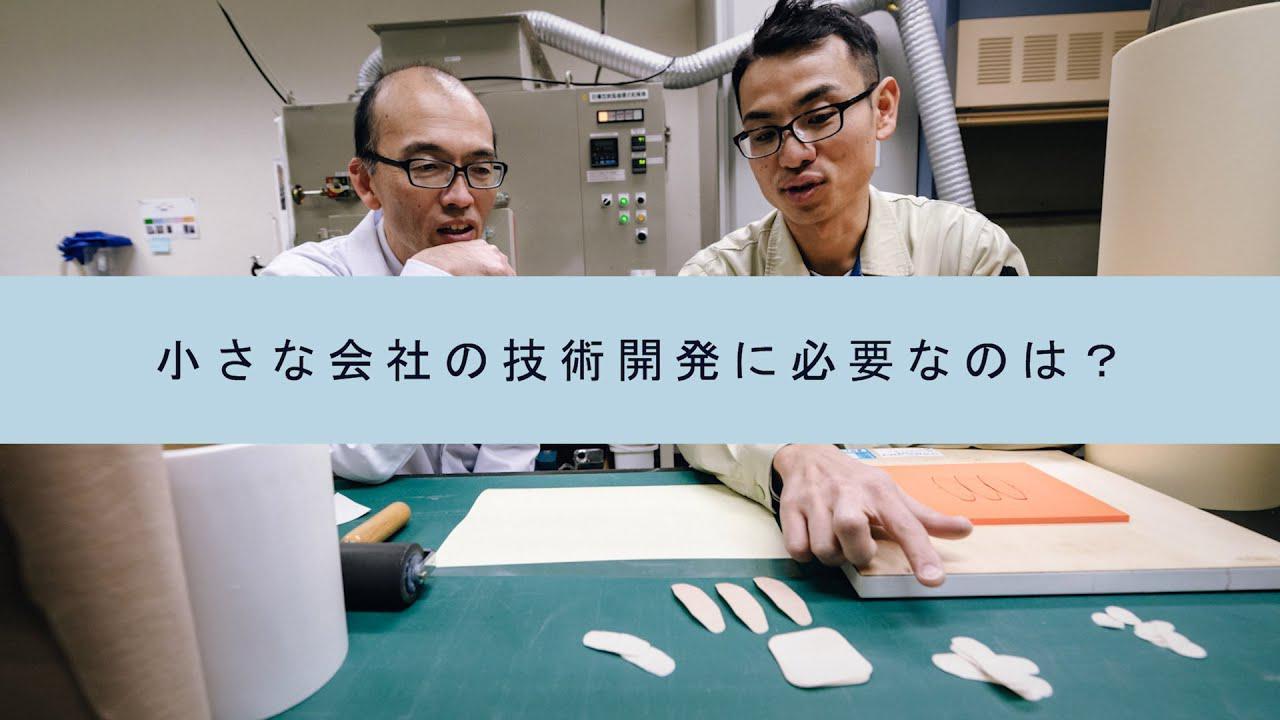画像: 小さな会社の技術開発に必要なのは?—滋賀県工業技術総合センター www.youtube.com