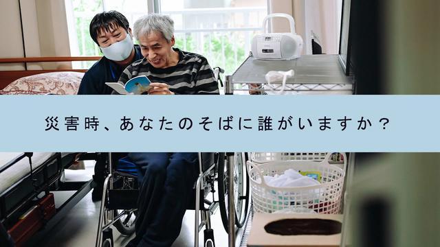画像: 災害時、あなたのそばに誰がいますか?—社会福祉法人 愛光園 www.youtube.com