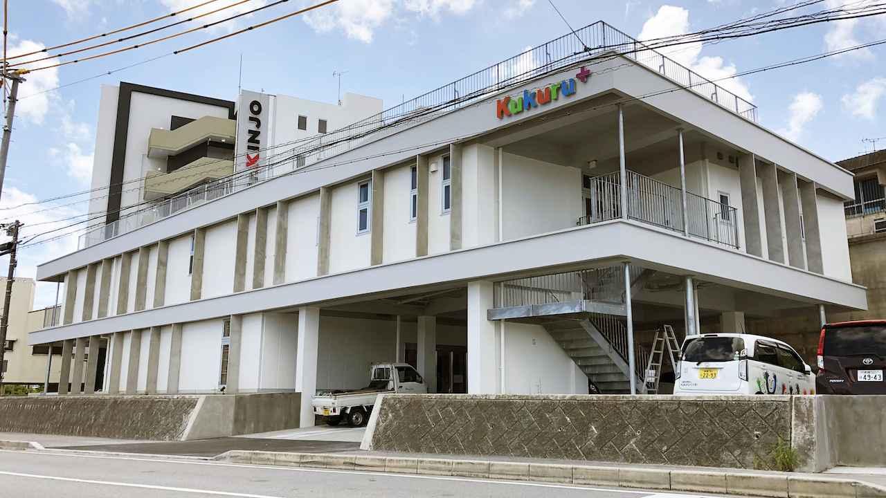 画像: 沖縄小児在宅地域連携ハブ拠点 Kukuru+
