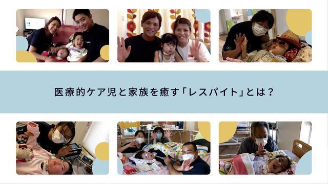 画像: 医療的ケア児と家族を癒す「レスパイト」とは?—一般社団法人Kukuru www.youtube.com