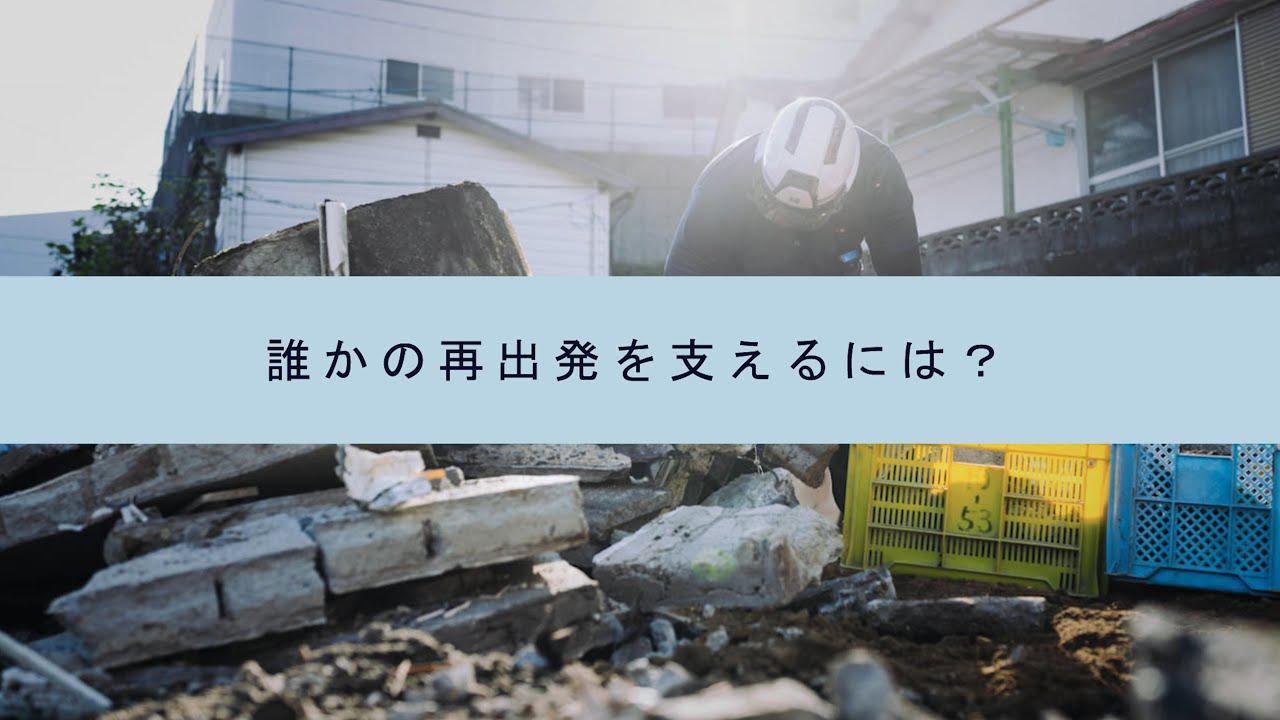 画像: 誰かの再出発を支えるには? —更生保護法人 長崎啓成会 www.youtube.com