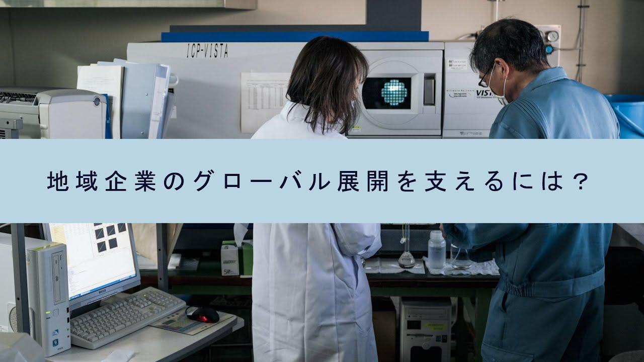 画像: 地域企業のグローバル展開を支えるには? —高知県工業技術センター www.youtube.com