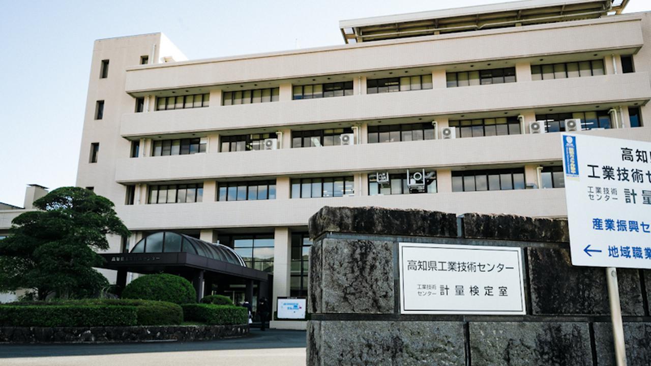 画像: 高知県工業技術センター