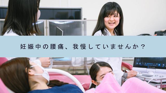 画像: 妊娠中の腰痛、我慢していませんか?—大阪府立大学 総合リハビリテーション学研究科 森野佐芳梨助教 www.youtube.com