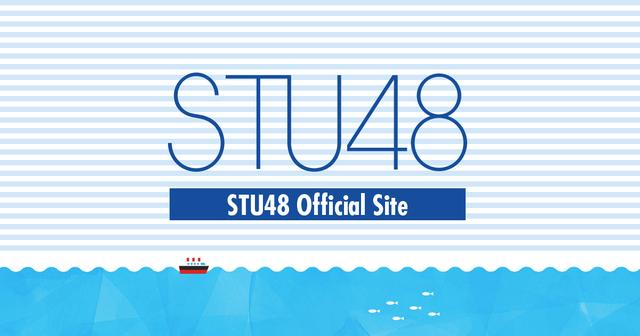 画像: STU48 OFFICIAL WEB SITE