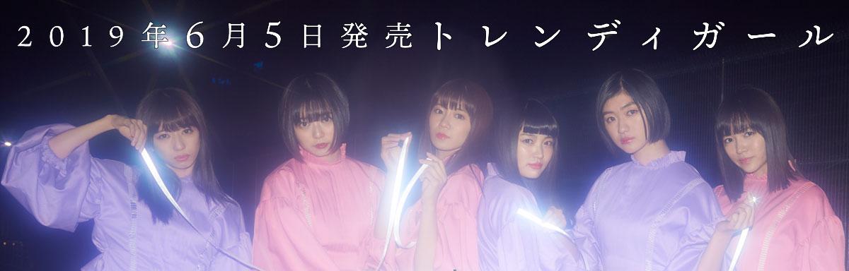 画像: 私立恵比寿中学オフィシャルサイト