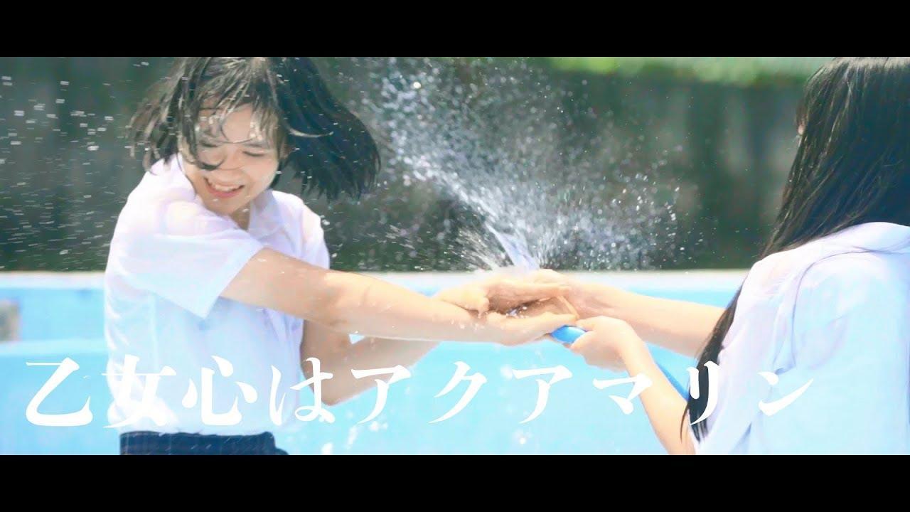 画像: アクアノート『乙女心はアクアマリン』Music Video www.youtube.com