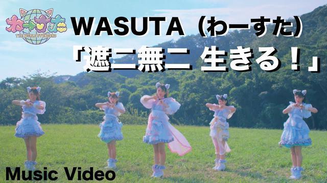 画像: WASUTA(わーすた)「Shani Muni Ikiru!」(遮二無二 生きる!)Music Video www.youtube.com