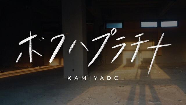 画像: 神宿「ボクハプラチナ」MV www.youtube.com