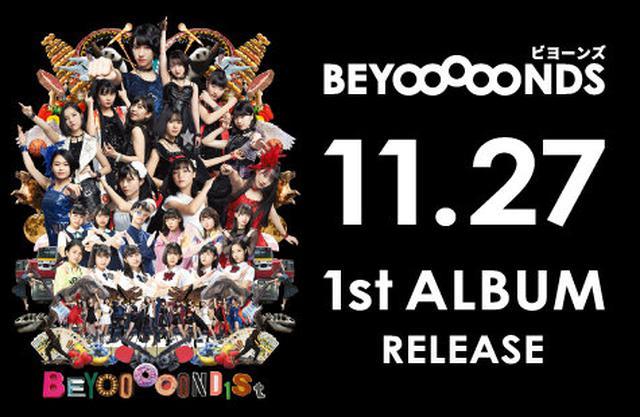 画像: BEYOOOOONDS|ハロー!プロジェクト オフィシャルサイト