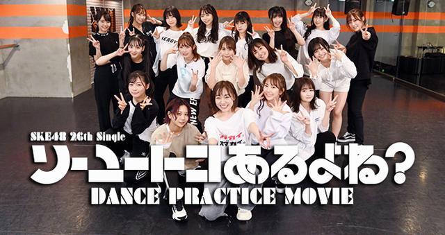 画像: SKE48 OFFICIAL WEB SITE