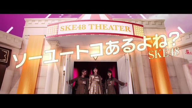 画像: SKE48 / SKE48 「ソーユートコあるよね?」Music Video/2020年1月15日発売 www.youtube.com