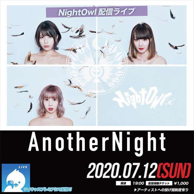 画像: Night Owl OFFICIAL SITE