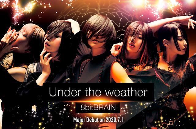 画像: 8bitBRAIN(エイトビットブレイン) / IMPERIAL RECORDS