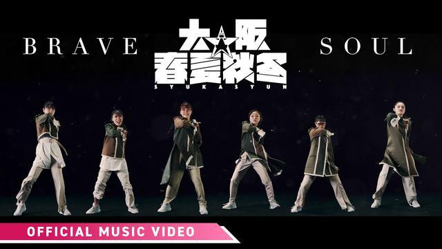 画像: 大阪☆春夏秋冬 / Brave Soul -Music Video- www.youtube.com