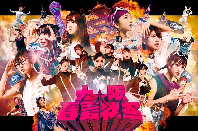 画像: 大阪☆春夏秋冬 official site