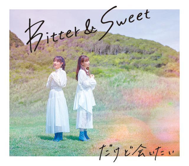 画像: Bitter&Sweet