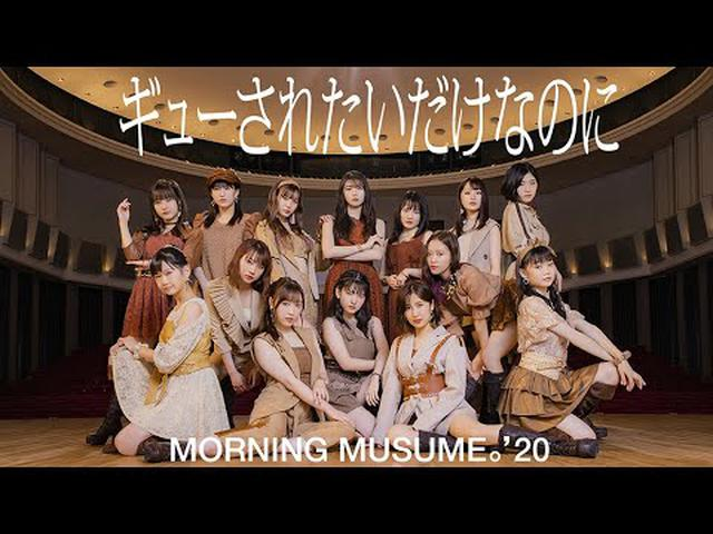 画像: モーニング娘。'20『ギューされたいだけなのに』(Morning Musume。'20 [I just want you to hold me tight.])(Promotion Edit) youtu.be