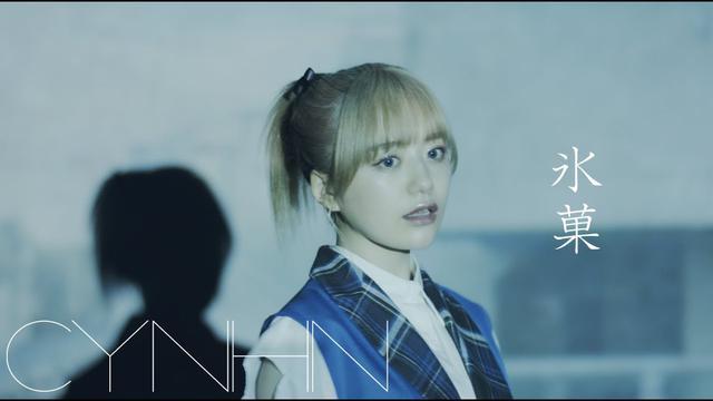 画像: CYNHN 「氷菓」Music Video youtu.be