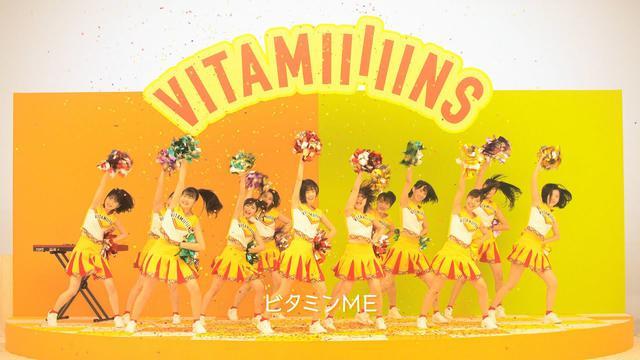 画像: BEYOOOOONDS『ビタミンME』 youtu.be