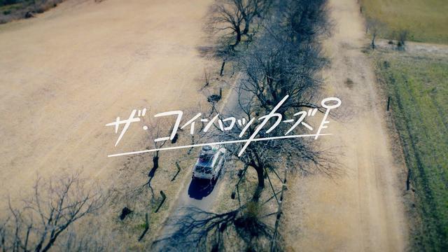 画像: ザ・コインロッカーズ / 泣かせてくれないか? Music Video youtu.be
