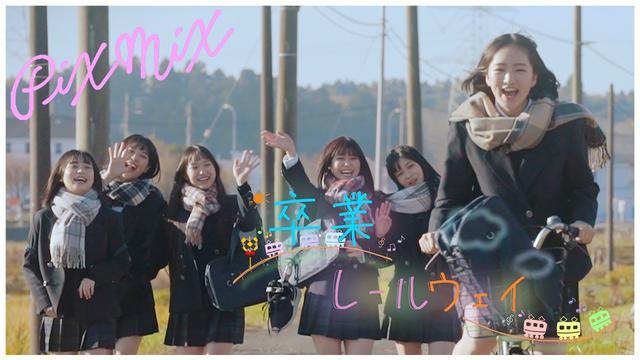画像: PiXMiX 1stアルバムリード曲「卒業レールウェイ」Music Video youtu.be
