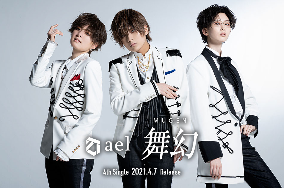 画像: ael-アエル- / IMPERIAL RECORDS