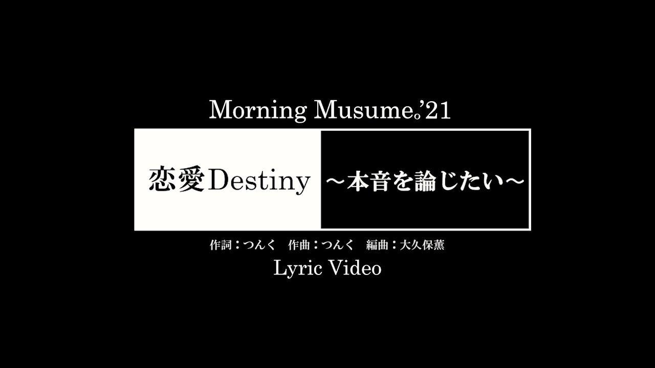 画像: モーニング娘。'21『恋愛Destiny~本音を論じたい~』(Lyric Video) youtu.be