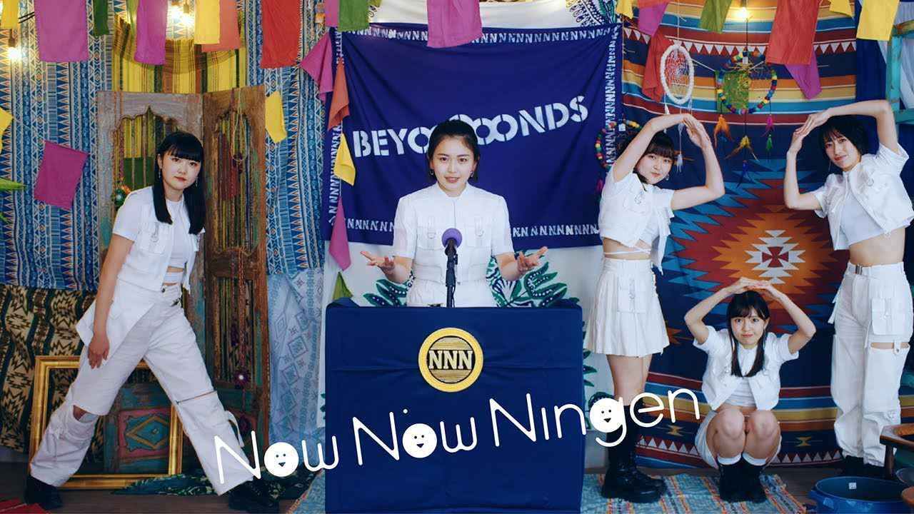 """画像: BEYOOOOONDS『Now Now Ningen』(BEYOOOOONDS[""""Now, Now, Humans.""""])(Promotion Edit) youtu.be"""