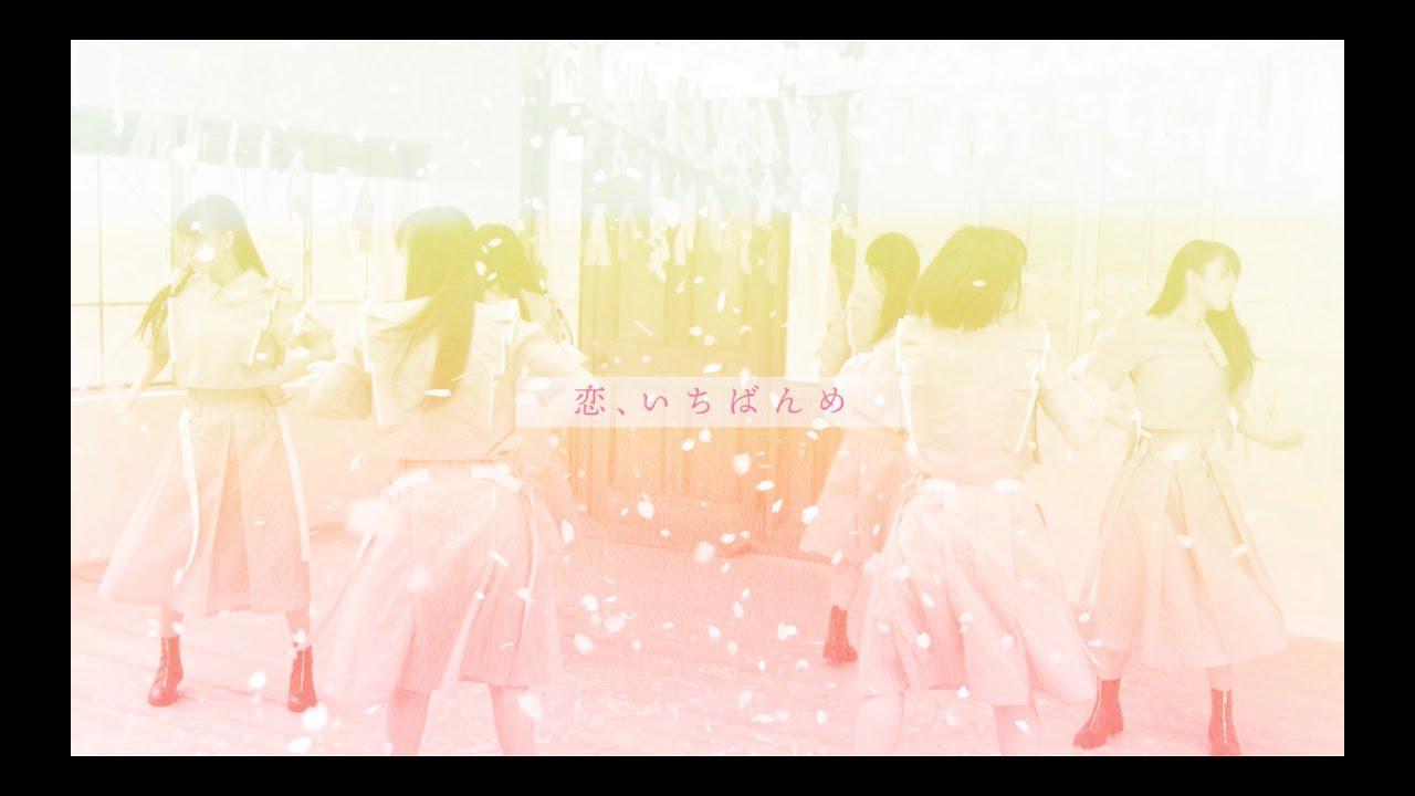 画像: ukka / 恋、いちばんめ [Official Music Video] youtu.be
